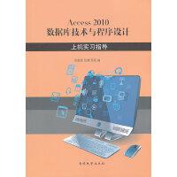 Access 2010 数据库技术与程序设计――上机实习指导
