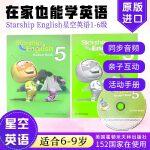 星空英语+外星兔子访地球国际英语家庭教育系列图书 5级 1书+3练习册+CD