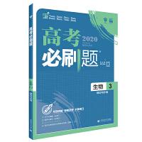 理想树67高考2020新版高考必刷题 生物3 稳态与环境 高考专题训练