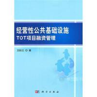 经营性公共基础设施TOT项目融资管理,王松江,科学出版社【正版可开发票】