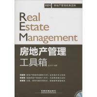 房地产管理工具箱 中国铁道出版社