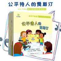 秋千童书:3-8岁幼儿性格养成系列绘本:成长不烦恼(套装共6册)