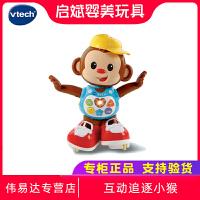 VTech伟易达互动追逐小猴电动玩具宝宝音乐跳舞智能学爬行机器人