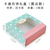 糕点包装盒蛋黄酥礼品盒烘焙西点包装月饼礼盒空盒子批发定制 1x1x1cm