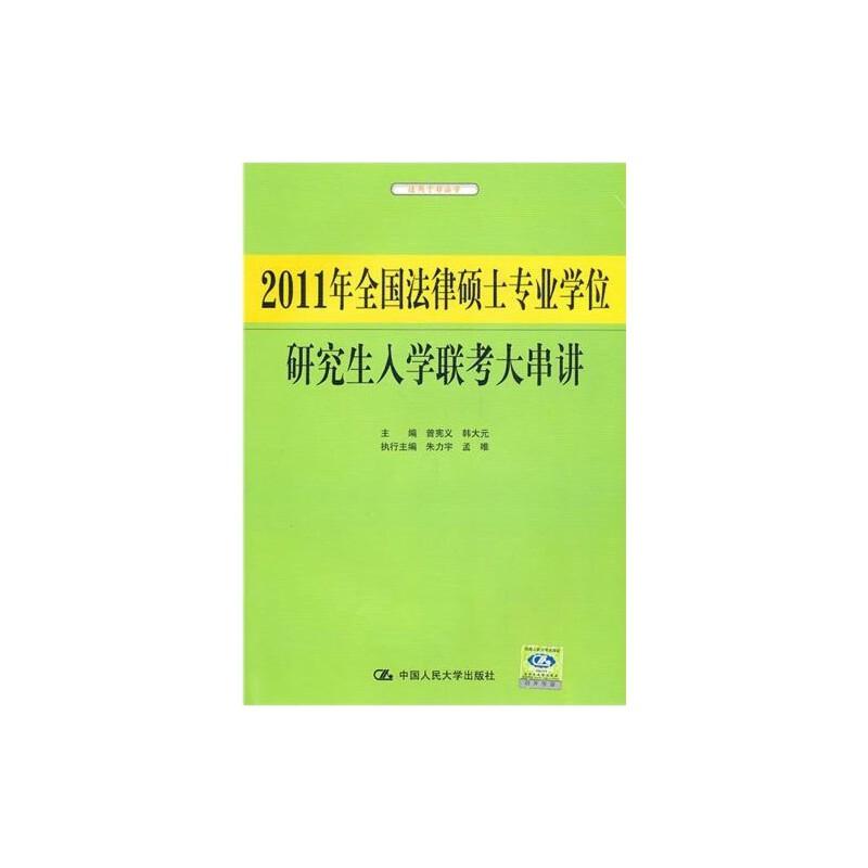 【旧书二手书8成新】2011年全国法律硕士专业学位研究生入学联考大串讲 曾宪义 韩大元 中国人民大 旧书,6-9成新,无光盘,笔记或多或少,不影响使用。辉煌正版二手书。