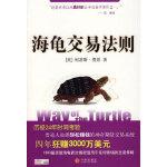 海龟交易法则 (美)费思,乔江涛 中信出版社
