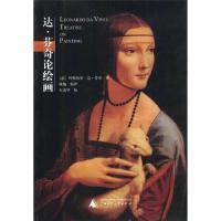 �_芬奇��L��-Leonardo DA Vinci- Treatise On Pa9787563338481[意]�_・芬