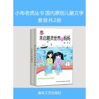 小布老虎丛书・国内原创儿童文学(套装共2册)