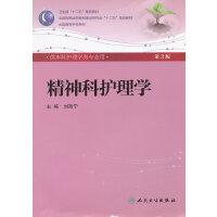 精神科护理学(三版/本科护理)