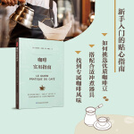 咖啡实用指南(凤凰生活)