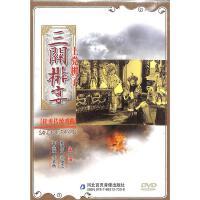新华书店正版 三关排宴 优秀传统戏曲 上党梆子 DVD