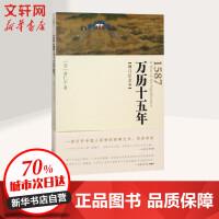 万历十五年(增订纪念本) 中华书局有限公司