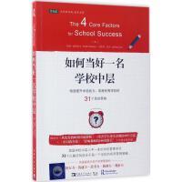 如何当好一名学校中层 中国青年出版社