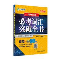 2019-考研英语必考词汇突破全书 9787502280505 原子能出版社 何凯文