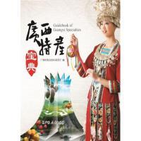广西特产宝典 广西壮族自治区商务厅 广西人民出版社 9787219093986