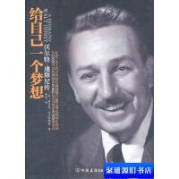 【旧书二手书9成新】给自己一个梦想:沃尔特迪斯尼传 克拉斯薇姿 中国友谊出版公司 9787505728424