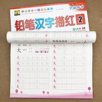 全2册学前每日一练儿童汉字描红本小学生一二年级练字帖练习3-5-6-8岁宝宝启蒙学写字铅笔描红幼儿园大班语文笔画笔顺笔