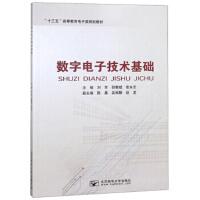 正版-H-数字电子技术基础 刘芳,邵雅斌,张永志,赵龙 9787563554997 北京邮电大学出版社