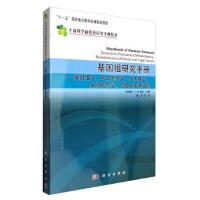 基因组研究手册:基因组学、蛋白质组学、代谢组学、生物信息学、伦理学和法律问题 [加拿大] C.W.森森;谢东 等 97
