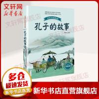 孔子的故事(彩插珍藏版) 长江文艺出版社