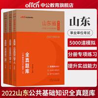 中公教育2021山东省事业单位公开招聘工作人员考试教材:全真题库公共基础知识(全新升级)