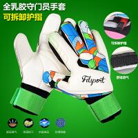 新款专业全乳胶足球守门员手套 可拆卸护指手套门将手套 浅绿色9号