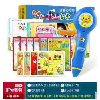 洪恩点读笔早教机套装婴幼儿童英语识字学习0-3-6岁充电玩具故事 学科,内容,年龄段多重选择