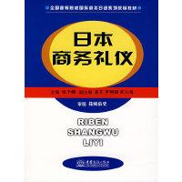 【旧书二手书8成新】日本商务礼仪 张予娜 中国商务出版社 9787801815347