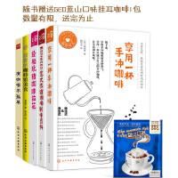 咖啡控必备的咖啡书(套装5册)[精选套装]
