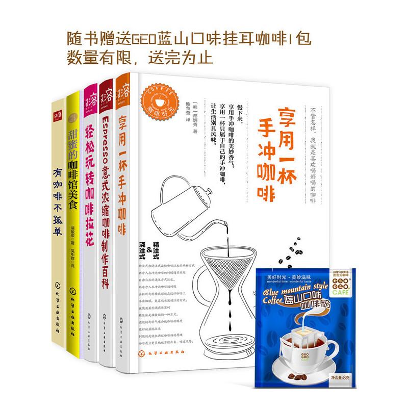咖啡控必备的咖啡书(套装5册)[精选套装]手冲咖啡,咖啡拉花,意式浓缩咖啡制作,咖啡馆美食,咖啡知识一网打尽,你其实很懂咖啡(赠挂耳咖啡1包)