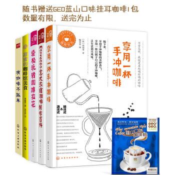 咖啡控必备的咖啡书(套装5册)[精选套装] 手冲咖啡,咖啡拉花,意式浓缩咖啡制作,咖啡馆美食,咖啡知识一网打尽,你其实很懂咖啡(赠挂耳咖啡1包)