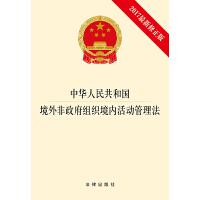 中华人民共和国境外非政府组织境内活动管理法(2017最新修正版)团购电话 010-57993380