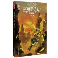 《儿童文学》金牌作家书系-巫师的传人3 古国羽衣