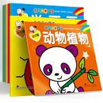 2-6岁宝贝启蒙学画(共12册)