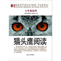 新版猫头鹰阅读8年级 江苏人民