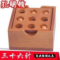 成人儿童益智拆装玩具 木制孔明锁鲁班锁 古典玩具 三十六计
