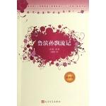 鲁滨孙飘流记(*版)/语文新课标必读丛书
