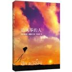 【新书店正版】追风筝的人(1-9年级必读书单)此版本已售罄,请购买新版 [美]卡勒德・胡赛尼(Khaled Hosse