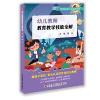 幼儿教师教育教学技能全解