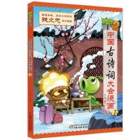 植物大战僵尸2・中国古诗词大会漫画7[6-12岁]