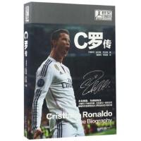 C罗传群星闪耀时C罗传记书籍 那些年我们一起追球星 天下足球足球明星世界名人传记书籍 克里斯蒂亚诺罗纳尔多 世界杯