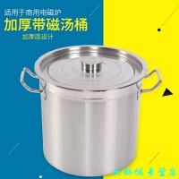 商用电磁炉专用汤桶 加厚430不锈钢不锈铁汤桶 汤锅带盖商用汤锅