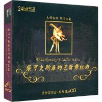 新华书店正版 古典音乐 知音 柴可夫斯基的芭蕾舞组曲CD