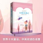木偶奇遇记 北京联合出版公司