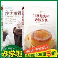 51款超美味奶酪蛋糕甜品时间杯子蛋糕 蛋糕制作精选制作甜点烘焙教程 书籍制作入门教程基础装饰技法