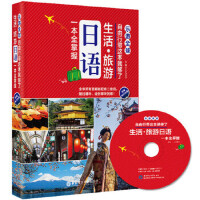 【二手旧书9成新】乐游全球 自由行带这本就够了:生活 旅游日语一本全掌握(附赠MP3光盘) LiveABC 华东理工大