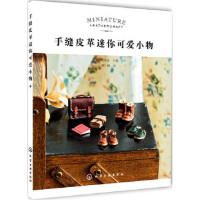 手缝皮革迷你可爱小物 [日]大河渚 化学工业出版社