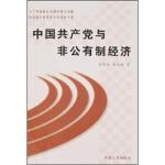 中国党与非公有制经济,赵晓呼,赵美玲,天津人民出版社9787201054537