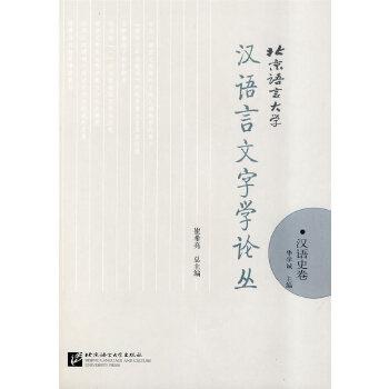 北京语言大学汉语言文字学论丛:汉语史卷