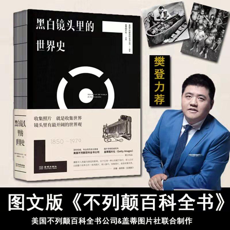 黑白镜头里的世界史(1850~1979)收集照片,就是收集世界;镜头里有开阔的世界观。世界图文史殿堂级作品,堪称图文版《不列颠百科全书》,用一本书围观整个世界。百科权威不列颠百科全书公司、盖蒂图片社联合出品